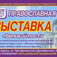 В марте 2017 года в Херсоне пройдет I-я православная выставка ярмарка «Православие в Украине»