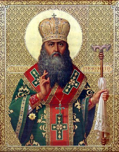 Молебен свт. Иннокентию Херсонскому