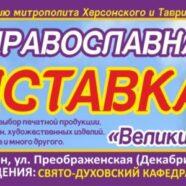 Приглашаем посетить 5-ю Православную выставку